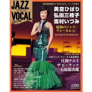 ジャズヴォーカルコレクション 6号〜10号|roudoku