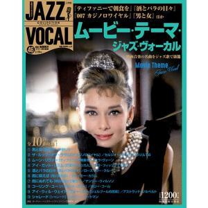 ジャズヴォーカルコレクション 45号〜52号