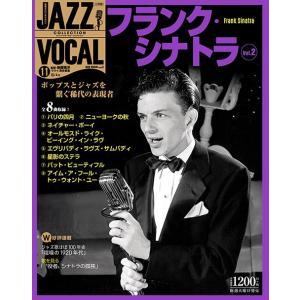 ジャズヴォーカルコレクション 11号 フランク・シナトラ vol 2|roudoku