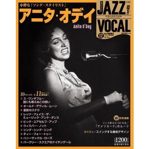 ジャズヴォーカルコレクション 12号 アニタ・オデイ|roudoku