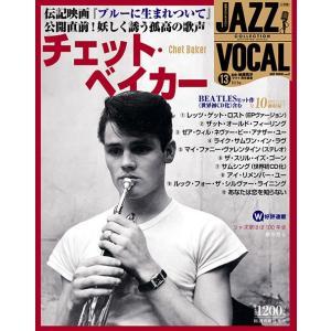 ジャズヴォーカルコレクション 13号 チェット・ベイカー|roudoku