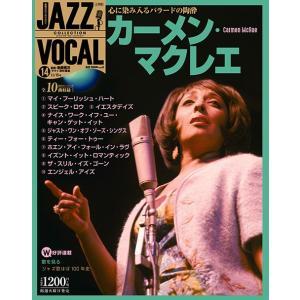 ジャズヴォーカルコレクション 14号 カーメン・マクレエ|roudoku