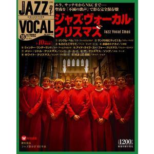 ジャズヴォーカルコレクション 16号 ジャズ・ヴォーカル・クリスマス|roudoku