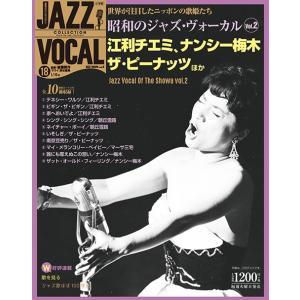 ジャズヴォーカルコレクション 18号 昭和のジャズヴォーカル・vol2|roudoku