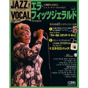 ジャズヴォーカルコレクション 2号 エラ・フィッツジェラルド vol 1|roudoku