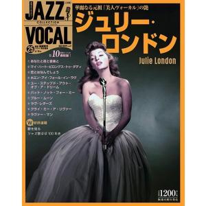 ジャズヴォーカルコレクション 25号 ジュリー・ロンドン|roudoku