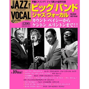 ジャズヴォーカルコレクション 39号 ビッグ・バンド・ジャズ・ヴォーカル roudoku