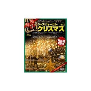 ジャズヴォーカルコレクション 40号 ジャズ・ヴォーカル・クリスマス Vol.2 roudoku