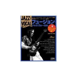 ジャズヴォーカルコレクション 41号  フュージョン・ジャズ・ヴォーカル  roudoku
