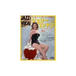 ジャズヴォーカルコレクション 42号 ジュリー・ロンドン Vol.2 roudoku