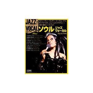 ジャズヴォーカルコレクション 48 ソウル・ジャズ・ヴォーカル|roudoku