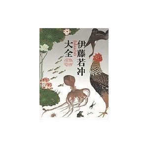 伊藤若冲大全|roudoku