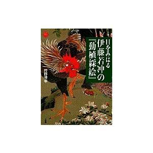 目をみはる 伊藤若冲の『動植綵絵』|roudoku