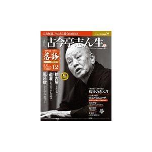 落語 昭和の名人完結編 12 古今亭志ん生 2|roudoku