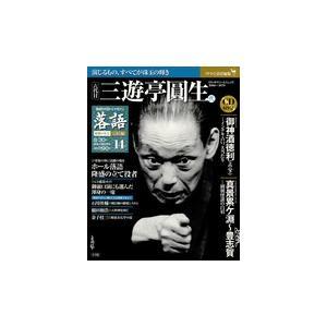 落語 昭和の名人完結編 14 <br>三遊亭圓生 2|roudoku