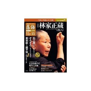 落語 昭和の名人完結編 15 <br>林家正蔵(彦六)|roudoku