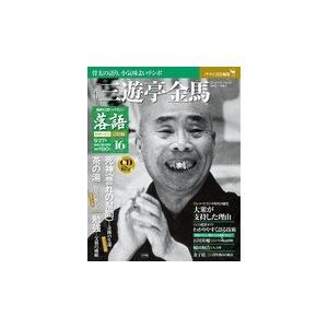 落語 昭和の名人完結編 16  <br>三遊亭金馬|roudoku
