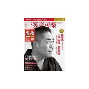 落語 昭和の名人完結編 18 <br>三笑亭可楽|roudoku