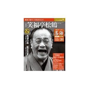 落語 昭和の名人完結編 20 <br>笑福亭松鶴|roudoku