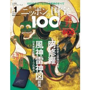 週刊 ニッポンの国宝100   創刊号阿修羅/風神雷神図屏風|roudoku