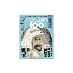 週刊 ニッポンの国宝100 第10号 中尊寺金色...の商品画像