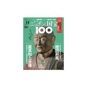 週刊 ニッポンの国宝100       第11号 檜図屏風/鑑真和上坐像|roudoku