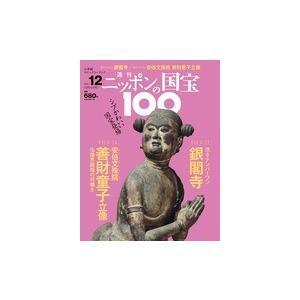 週刊 ニッポンの国宝100       第12号 銀閣寺/善財童子立像|roudoku