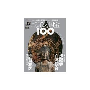 週刊 ニッポンの国宝100       第13号 法隆寺百済観音/那智瀧図|roudoku