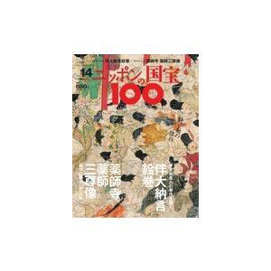 週刊 ニッポンの国宝100       第14号 薬師寺薬師三尊像/伴大納言絵巻|roudoku
