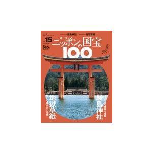 週刊 ニッポンの国宝100       第15号 厳島神社/地獄草紙|roudoku
