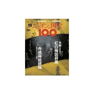 週刊 ニッポンの国宝100      18 紅白梅図屏風/舟橋蒔絵硯箱|roudoku
