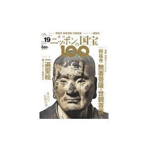 週刊 ニッポンの国宝100      19 興福寺無著菩薩・世親菩薩/一遍聖絵|roudoku