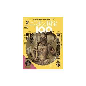 週刊 ニッポンの国宝100  第2号 東大寺金剛力士立像/松林図|roudoku
