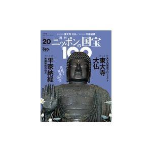 週刊 ニッポンの国宝100     20 東大寺大仏/平家納経|roudoku
