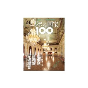 週刊 ニッポンの国宝100     21 風信帖/迎賓館赤坂離宮|roudoku