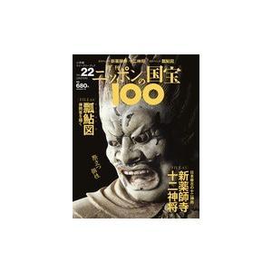 週刊 ニッポンの国宝100     22 新薬師寺十二神将/瓢鮎図|roudoku
