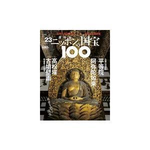 週刊 ニッポンの国宝100     23 平等院阿弥陀如来/高松塚古墳壁画|roudoku