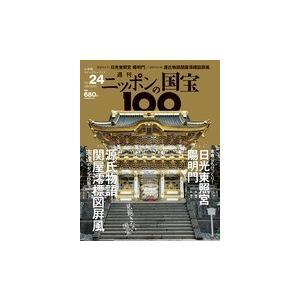週刊 ニッポンの国宝100    24 日光東照宮陽明門/源氏物語関屋澪標図屏風|roudoku