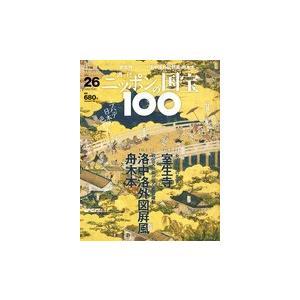 週刊 ニッポンの国宝100   26 室生寺/洛中洛外図屏風 舟木本|roudoku