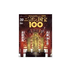 週刊 ニッポンの国宝100    32 浄土寺/彦根屏風|roudoku