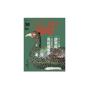 週刊 ニッポンの国宝100  38 辟邪絵/色絵雉香炉|roudoku