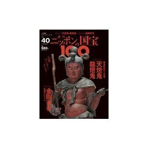 週刊 ニッポンの国宝100    40 天燈鬼・龍燈鬼/金剛峯寺|roudoku