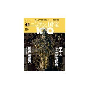 週刊 ニッポンの国宝100    42 東大寺不空羂索観音/観音猿鶴図 roudoku