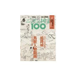 週刊 ニッポンの国宝100  第6号  6 姫路城/鳥獣人物...