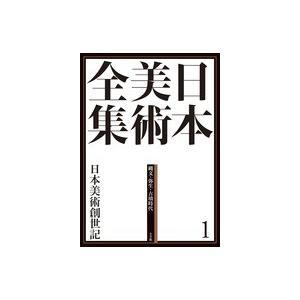 日本美術全集 1 日本美術創世記|roudoku