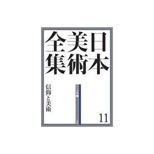 日本美術全集  11 信仰と美術|roudoku
