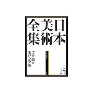 日本美術全集  15 浮世絵と江戸の美術|roudoku