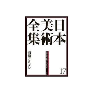 日本美術全集  17 前衛とモダン|roudoku