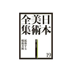 日本美術全集  19 拡張する戦後美術|roudoku