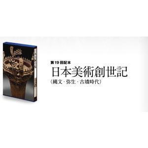 日本美術全集 1 日本美術創世記|roudoku|02